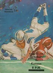 1964 Otterbein vs. Kenyon Football Program by Otterbein College